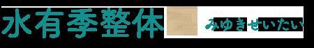 三重県伊勢市 水有季整体 首・肩のこり 腰痛、頭痛 むくみ 手足の痺れ 不眠、その他の痛みの改善